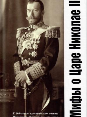 Мифы о Царе Николае II