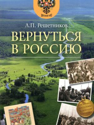 Вернуться в Россию. Издание пятое, пересмотренное и значительно дополненное