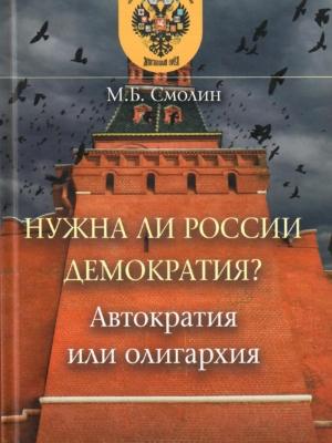 Нужна ли России демократия? Автократия или олигархия.