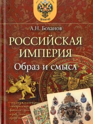 Российская империя. Образ и смысл.