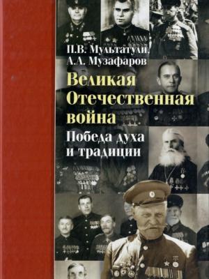 Великая отечественная война. Победа духа и традиции