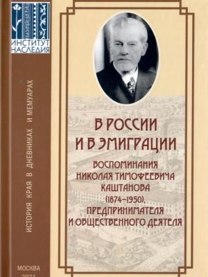 В России и в эмиграции. Воспоминания Николая Тимофеевича Каштанова(1874-1950), предпринимателя и общественного деятеля.