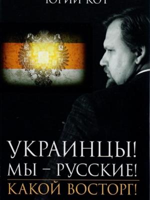Украинцы! Мы русские! Какой восторг!