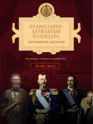 Православно-Державный календарь «Достопамятные дни России» для чтения и молитвы на каждый день. В двух томах.