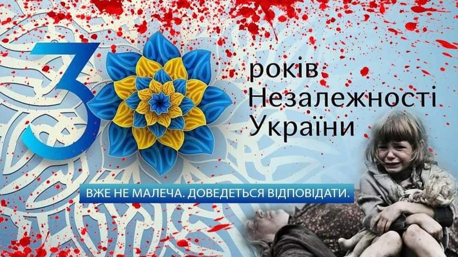 Незалежная Украина: 30 лет вне России: shabdua — LiveJournal